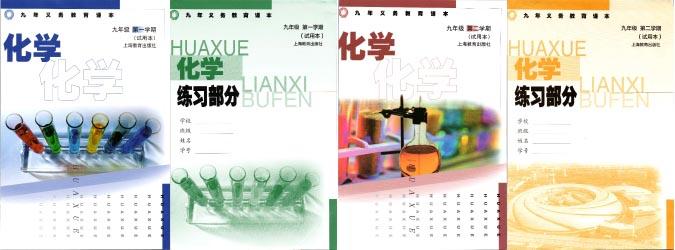 沪教版上海初中化学全套课本