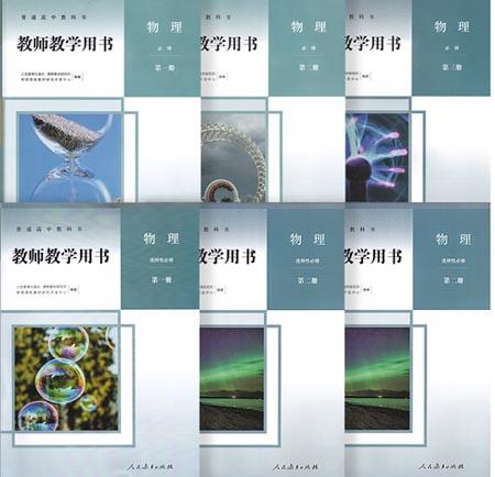 2019版新改版人教版高中物理教师教学用书全套